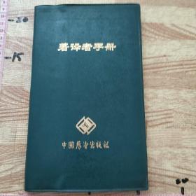 著译者手册