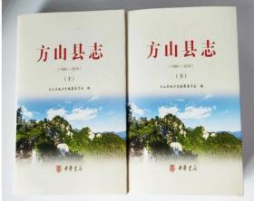 山西省地方志二轮志系列丛书------吕梁市系列-----【方山县志1986-2016】---全2册---虒人荣誉珍藏