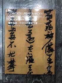 北京保利十二周年春季拍卖会 艺林藻鉴——中国古代书画日场 2017年