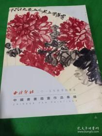西冷印社2015秋季拍卖会  中国书画扇画作品专场