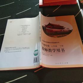 义务教育课程标准实验教科书教师教学用书. 中国历 史. 八年级. 下册