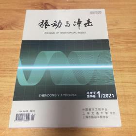 振动与冲击(2021.1)