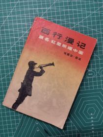 """""""西行漫记又名,红星照耀中国"""""""