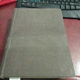 中国大百科全书 文物 博物馆H680