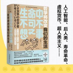 生命中不可不想之事:哲学将改变我们的生活 中国友谊出版公司 [日]冈本裕一朗 著 杜黎明 译 外国哲学❤9787505751484✔正版全新图书籍Book❤