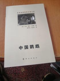 世界侦探推理名著文库:中国鹦鹉