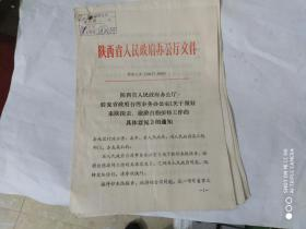 1987年陕西省人民政府办公厅关于做好来陕探亲旅游台胞接待工作的具体意见的通知