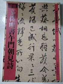 馆藏国宝墨迹:文征明书午门朝见诗