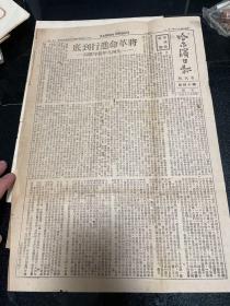 将革命进行到底 哈尔滨日报电讯报 1949年1月1日,