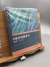 R语言机器学习(第2版 影印版)