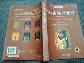 营销教材译丛:国际市场营销学(原书第12版)【内页干净无笔记】