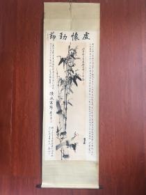 娄师白手绘清风亮节图2米X0.60米