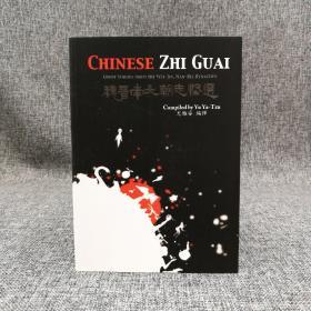 台湾学生书局  尤雅姿 注译 《CHINESE ZHI GUAI<中英魏晋南北朝志怪选>》(锁线胶订)