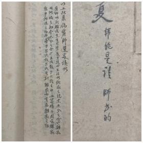 槐轩学派:刘咸炘手迹,原装一厚册(当时是学生请其师(刘咸炘)封面有注明写的一共90筒子页,后面是学生自己写的8筒子页,最后处有证明其师是刘咸炘)
