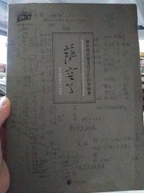 新中国民族文化工作的开拓者——萨空了