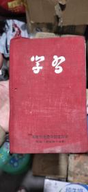 解放初万县市光荣印刷装订社精装学习笔记本