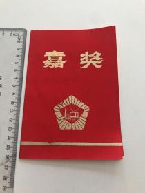 1985年北京广播电视大学嘉奖