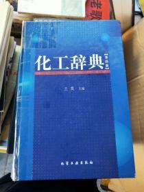 化工词典【第四版】