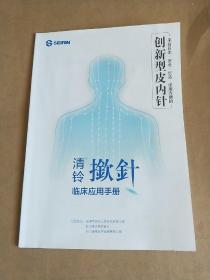 创新型皮内针 清铃揿针 临床应用手册