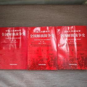 中国人民解放军全国解放战争史【一 二 三 3卷合售】