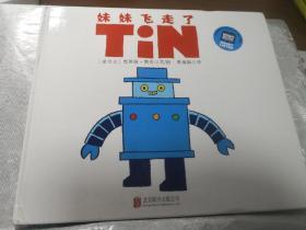 妹妹飞走了克里斯·贾奇北京联合出版公司9787550275218童书
