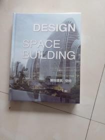 国际建筑空间