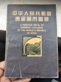 中华人民共和国贵金属图录