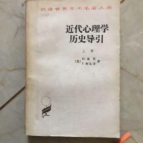近代心理学历史导引上册