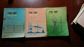 高级中学课本化学三册全