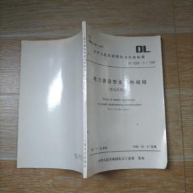中华人民共和国电力行业标准--电力建设安全工作规程(变电所部分)DL5009·3-1997'