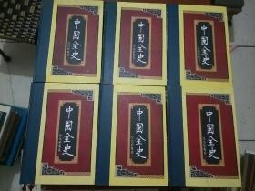 中国全史(16册全)