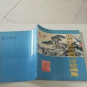 北京日报收藏书法绘画集:1952-1987