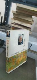 2010年冰心儿童文学新作奖获奖作品集