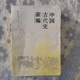 中国古代史新编