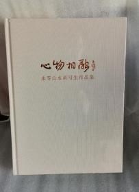 朱零山水画作品集