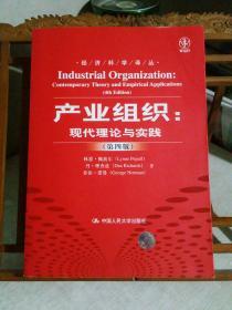 产业组织:现代理论与实践:(第四版)