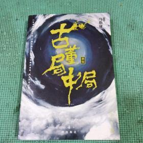 古董局中局4:明眼梅花(完整修订版)
