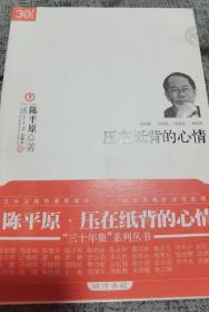 (两本合拍)著名学者陈平原,夏晓虹签名本《压在纸背的心情》《燕园学文录》赠送北大校长(永久保真,假一赔百)