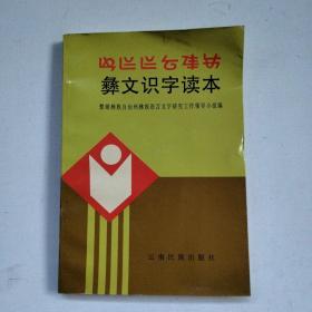 彝文识字读本(彝汉文对照)