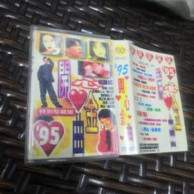 磁带 特别珍藏版 95开心金曲