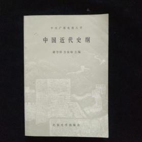 中国近代史纲  一版一印
