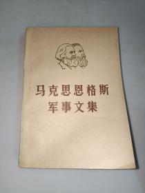 马克思恩格斯军事文集(第四卷)