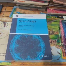 现代分子生物学(第5版)