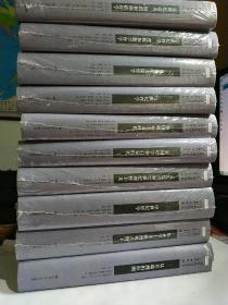 劳特利奇哲学史(典藏本)(套装共10册)