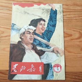 党的教育,农村版,1963年,单页,9:9号上