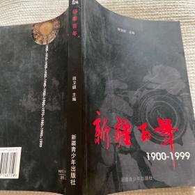 新疆百年1900-1999