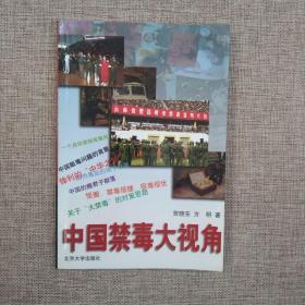 中国禁毒大视角