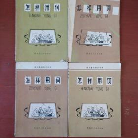 《怎样用词》4册合售 文革时期 有毛主席语录 黑龙江人民出版社 私藏 书品如图..