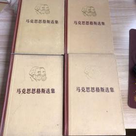 马克思恩格斯选集 1-4卷(硬精装)