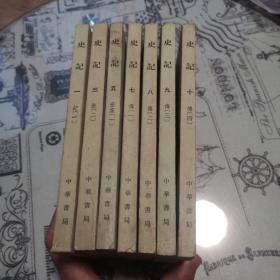 史记 全十卷缺2、4、6卷,存7卷合售